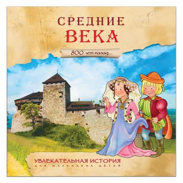 Увлекательная история для маленьких детей - Средние векаДля детей старшего возраста<br>Увлекательная история для маленьких детей - Средние века<br>