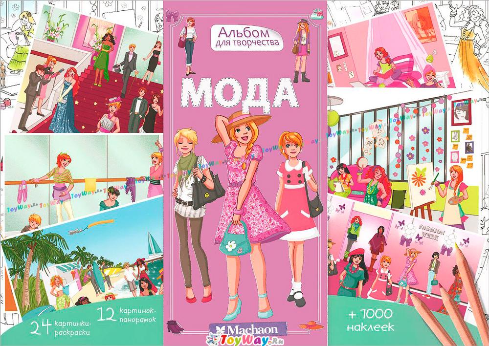 Альбом с наклейками и раскрасками «Мода»Наклейки<br>Альбом с наклейками и раскрасками «Мода»<br>