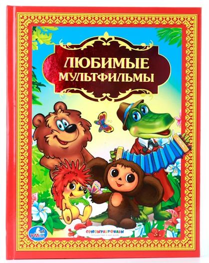 Книга «Любимые мультфильмы»Бибилиотека детского сада<br>Книга «Любимые мультфильмы»<br>