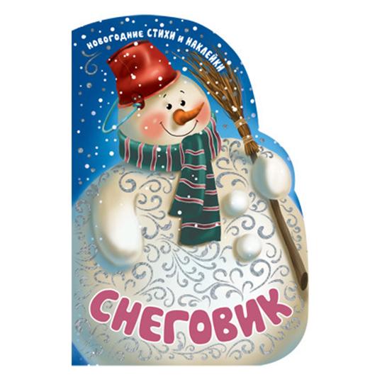 Книга с вырубкой и наклейками - СнеговикЗадания, головоломки, книги с наклейками<br>Книга с вырубкой и наклейками - Снеговик<br>