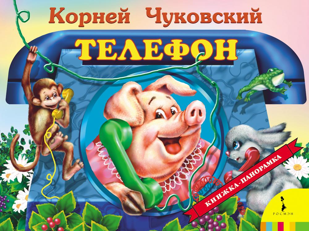 Книжка с панорамными иллюстрациями – ТелефонКниги-панорамы<br>Книжка с панорамными иллюстрациями – Телефон<br>