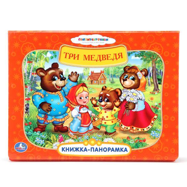 Купить Книжка-панорамка «Русские народные сказки. Три медведя» sim), Умка
