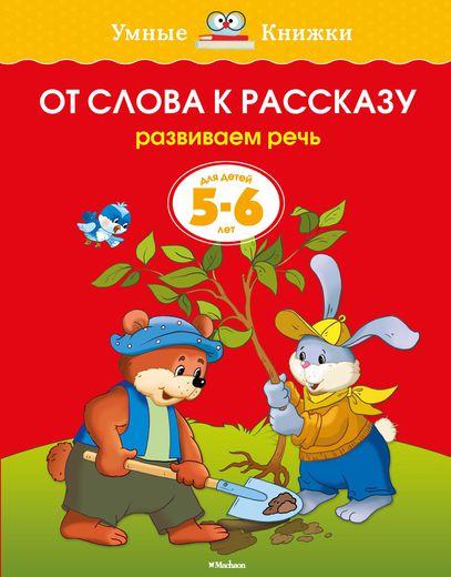 Купить Книга - От слова к рассказу - из серии Умные книги для детей от 5 до 6 лет в новой обложке, Махаон