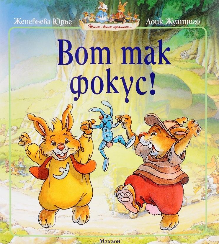 Книга Ж. Юрье Вот так фокус! в мягкой обложке из серии Жили-были кроликиКниги вне серий<br>Книга Ж. Юрье Вот так фокус! в мягкой обложке из серии Жили-были кролики<br>