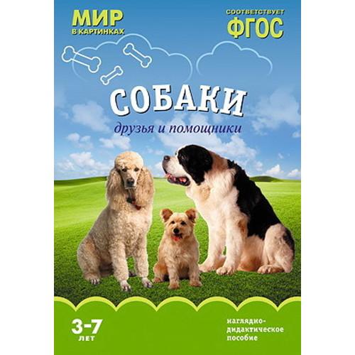 Карточки в папке из серии Мир в картинках – Собаки. Друзья и помощники, соответствуют ФГОСРазвивающие пособия и умные карточки<br>Карточки в папке из серии Мир в картинках – Собаки. Друзья и помощники, соответствуют ФГОС<br>