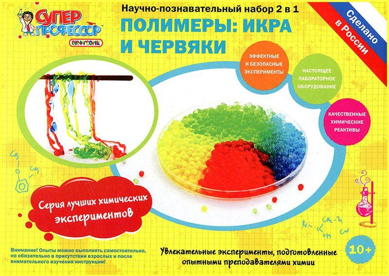 Купить Набор для экспериментов 2 в 1 – Полимеры: икра и червяки, Научные технологии