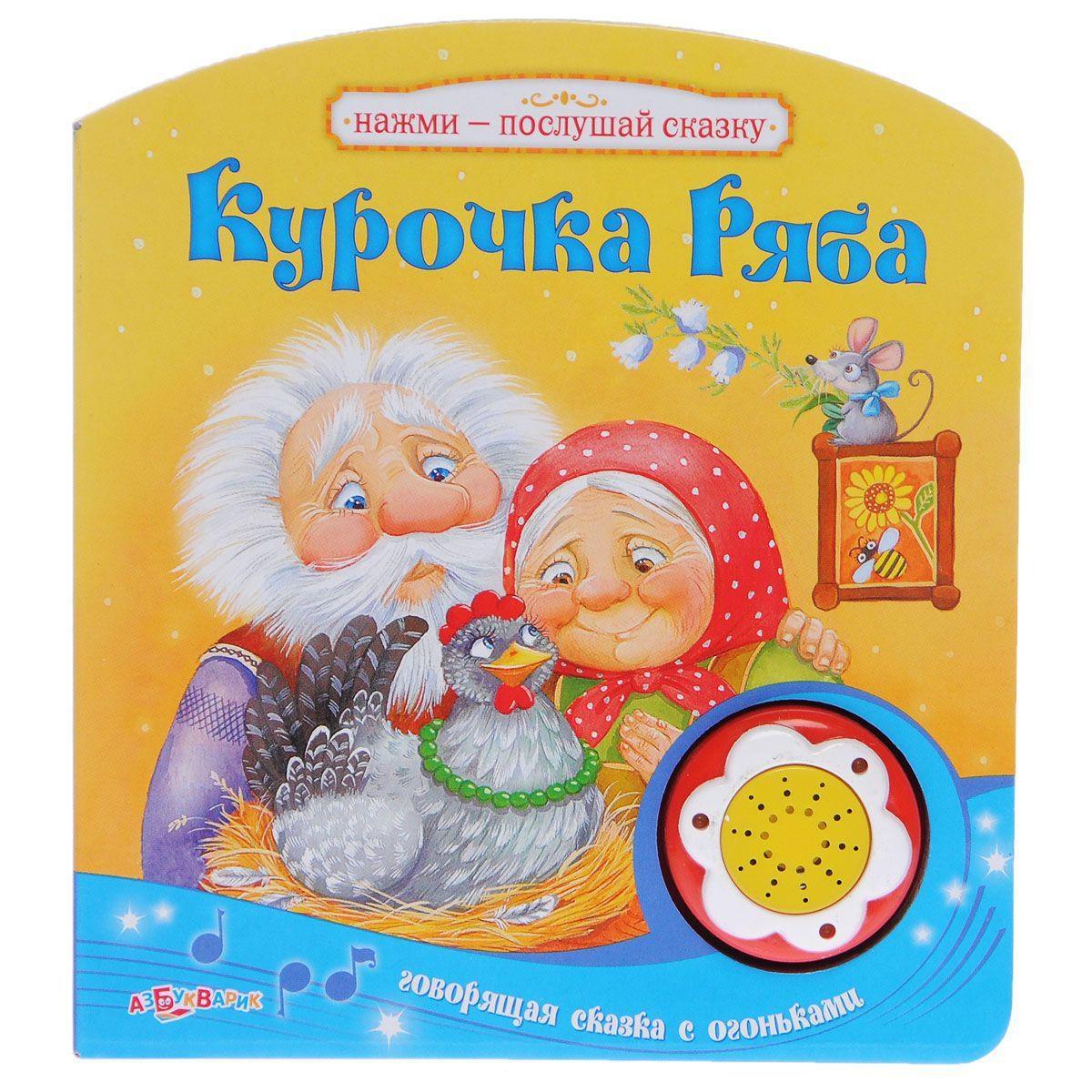 Книга «Курочка Ряба» из серии «Нажми-послушай сказку»Детские сказки - нажми и послушай<br>Книга «Курочка Ряба» из серии «Нажми-послушай сказку»<br>