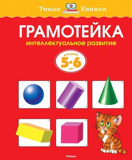 Пособие из серии «Умные Книжки» - «Грамотейка. Интеллектуальное развитие», для детей 5-6 летРазвивающие пособия и умные карточки<br>Пособие из серии «Умные Книжки» - «Грамотейка. Интеллектуальное развитие», для детей 5-6 лет<br>