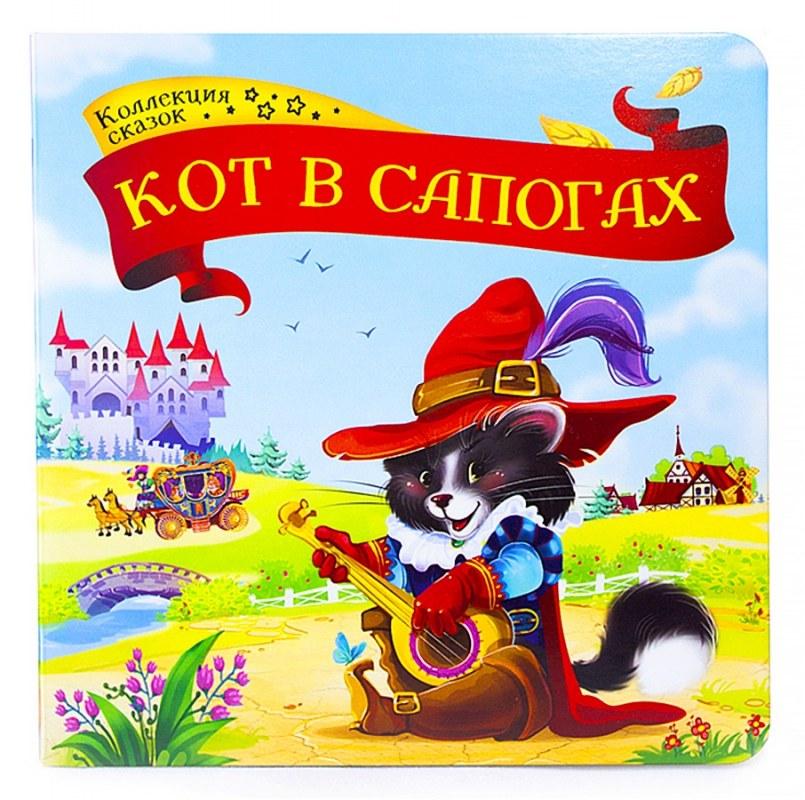 Книга из серии Коллекция сказок - Кот в сапогах