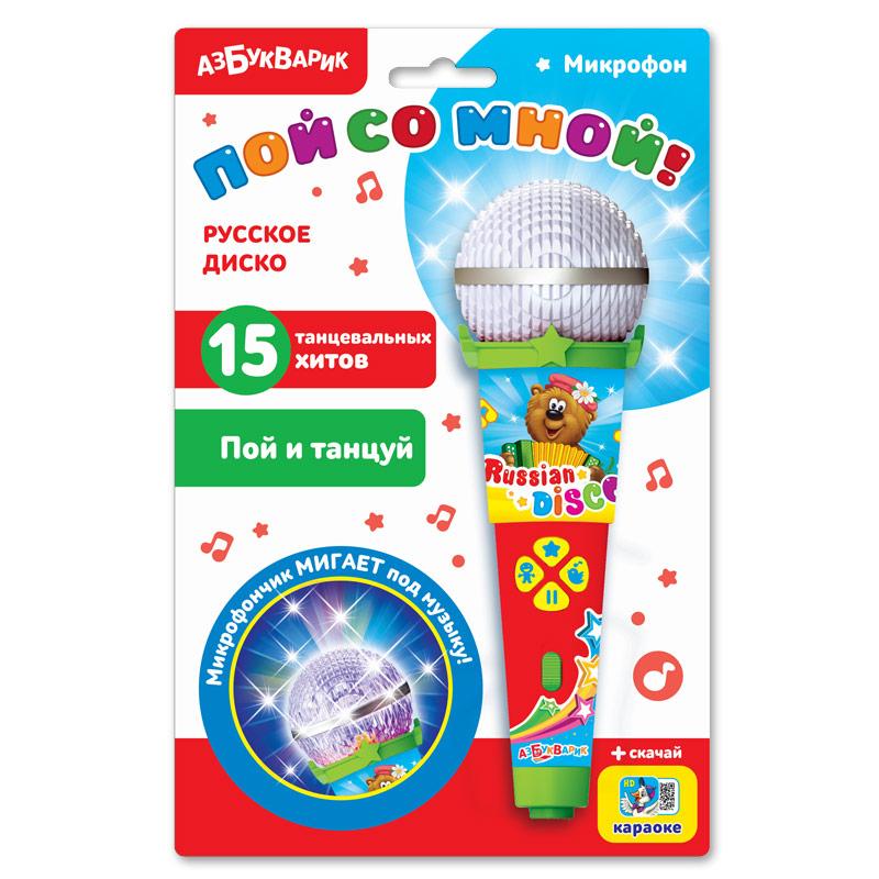Купить Игрушечный микрофон - Пой со мной! Русское диско, свет и звук, Азбукварик