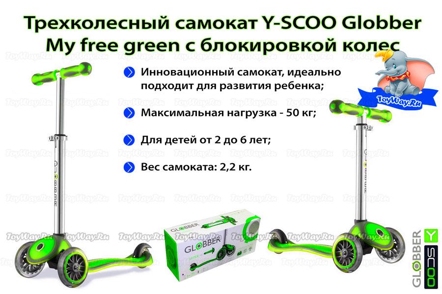 Трехколесный самокат Y-SCOO Globber My free green, 4582RT