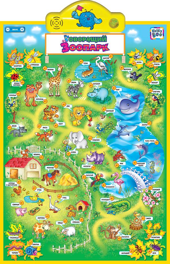 Говорящий зоопарк - Говорящие плакаты, артикул: 13445