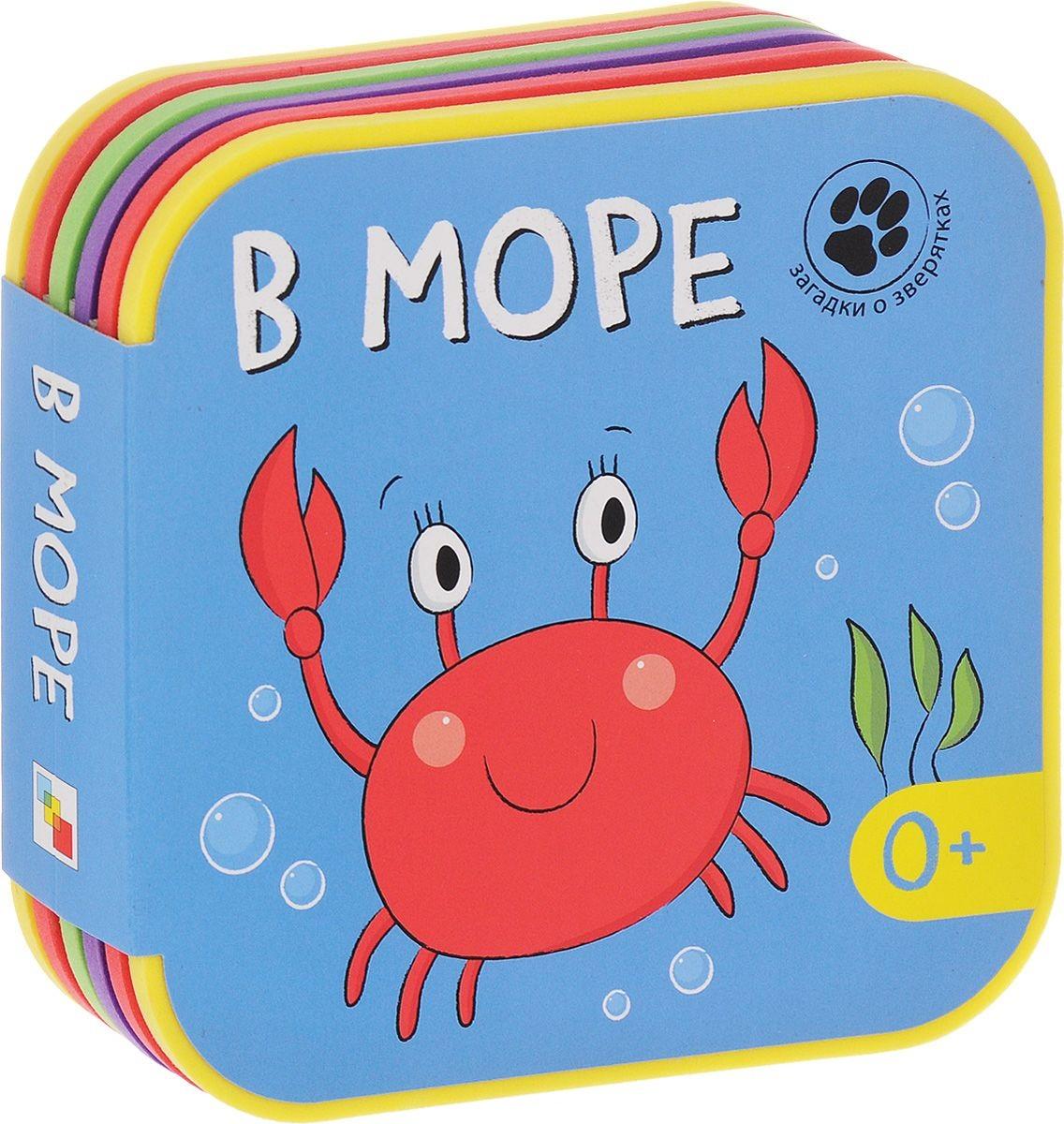 Книга - Загадки о зверятках. В мореОбучающие книги. Книги с картинками<br>Книга - Загадки о зверятках. В море<br>