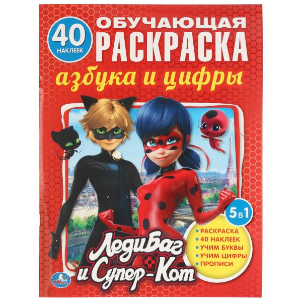 Раскраска с наклейками ЛедиБаг и Супер-Кот фото