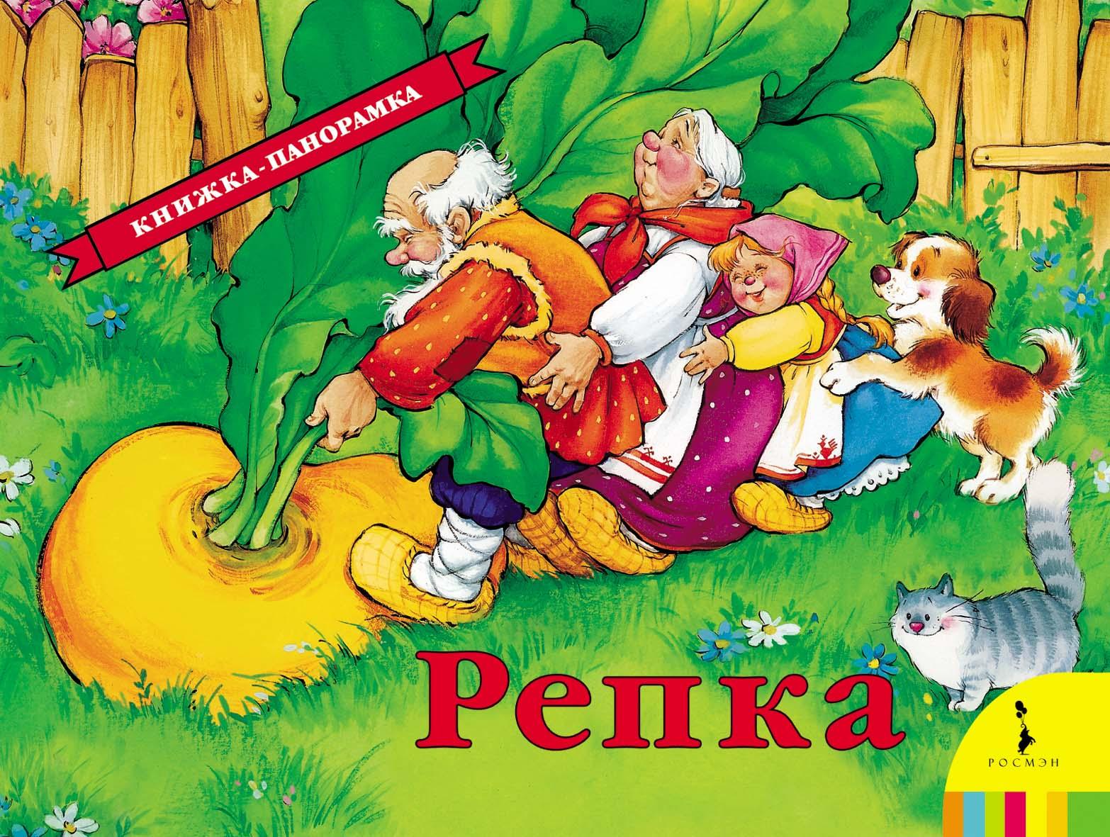 Книжка-панорама «Репка»Книги-панорамы<br>Книжка-панорама «Репка»<br>
