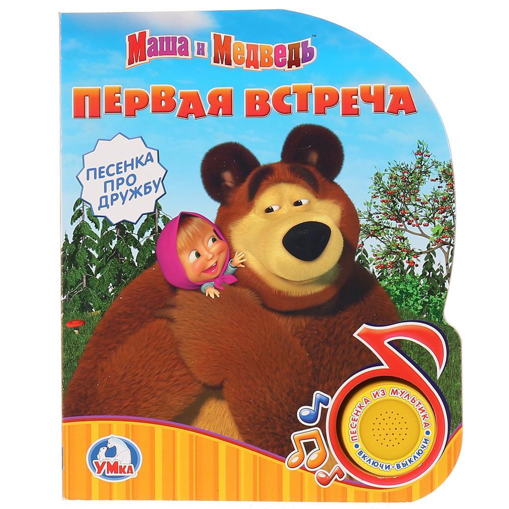 Купить со скидкой Музыкальная книга Маша и Медведь – Первая встреча, 1 кнопка с песенкой