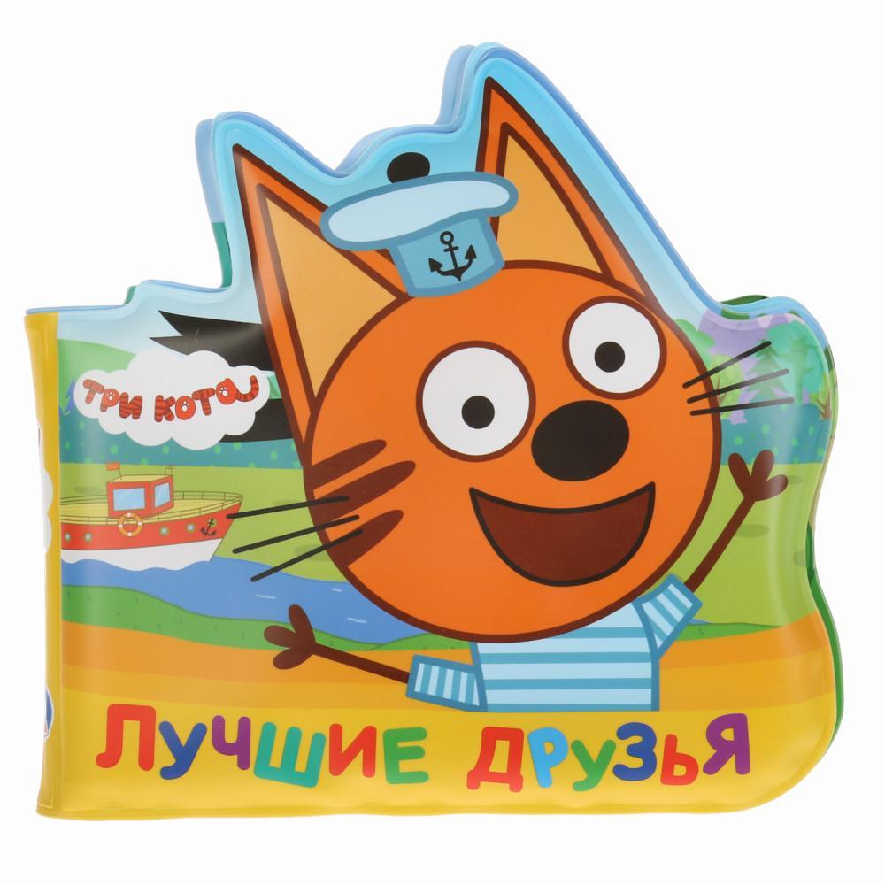Книга-пищалка для ванны в виде героя Три кота - Лучшие друзья фото