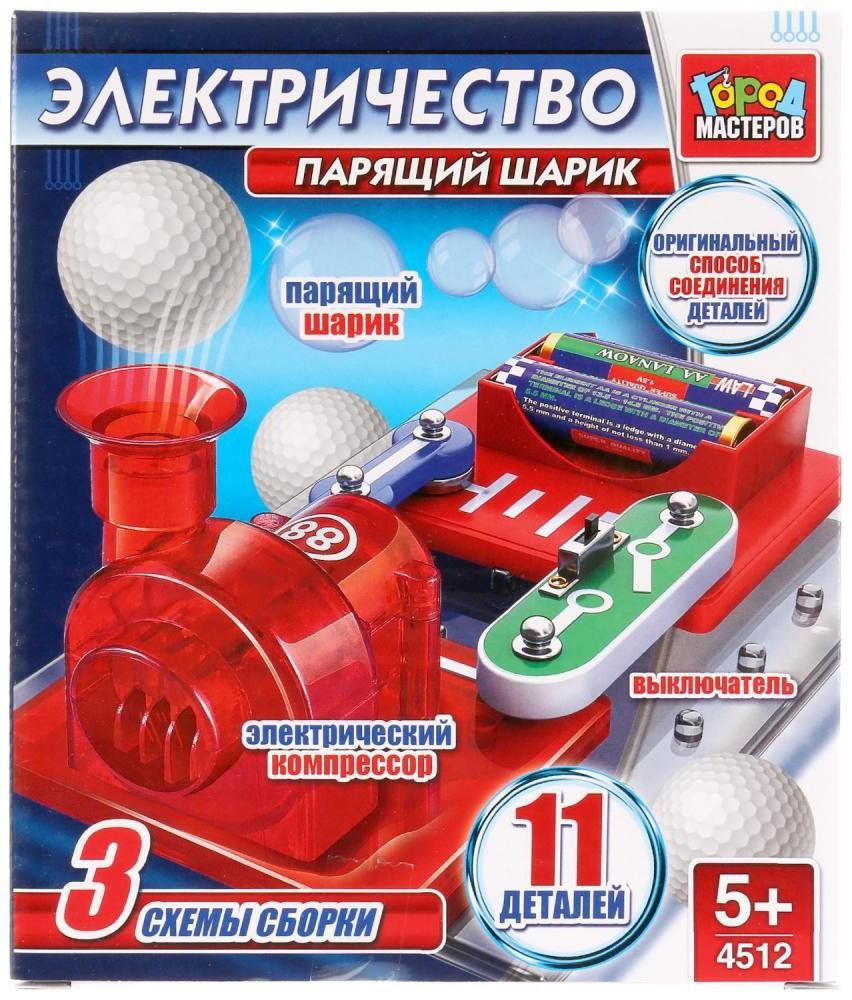 Купить Электронный конструктор – Парящий шарик. 3 схемы, Город мастеров