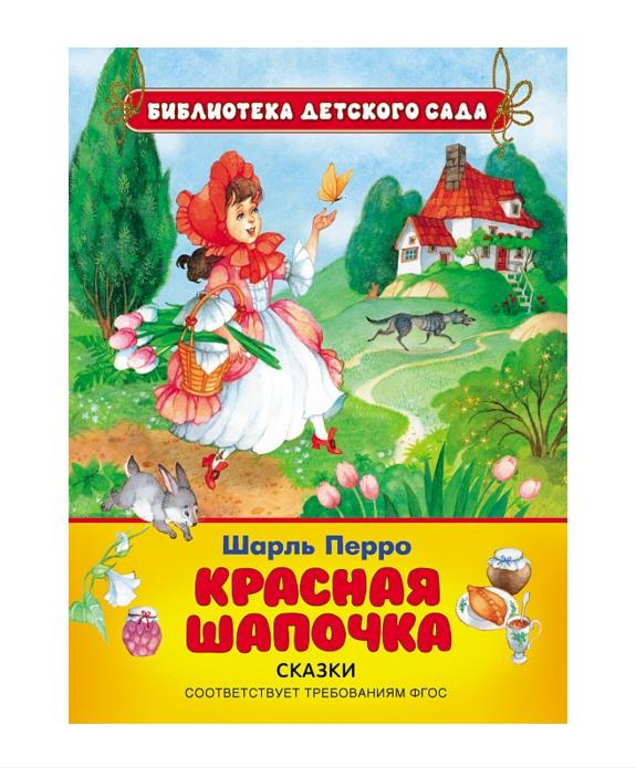 Купить Сборник сказок Шарля Перро – «Красная шапочка», Росмэн