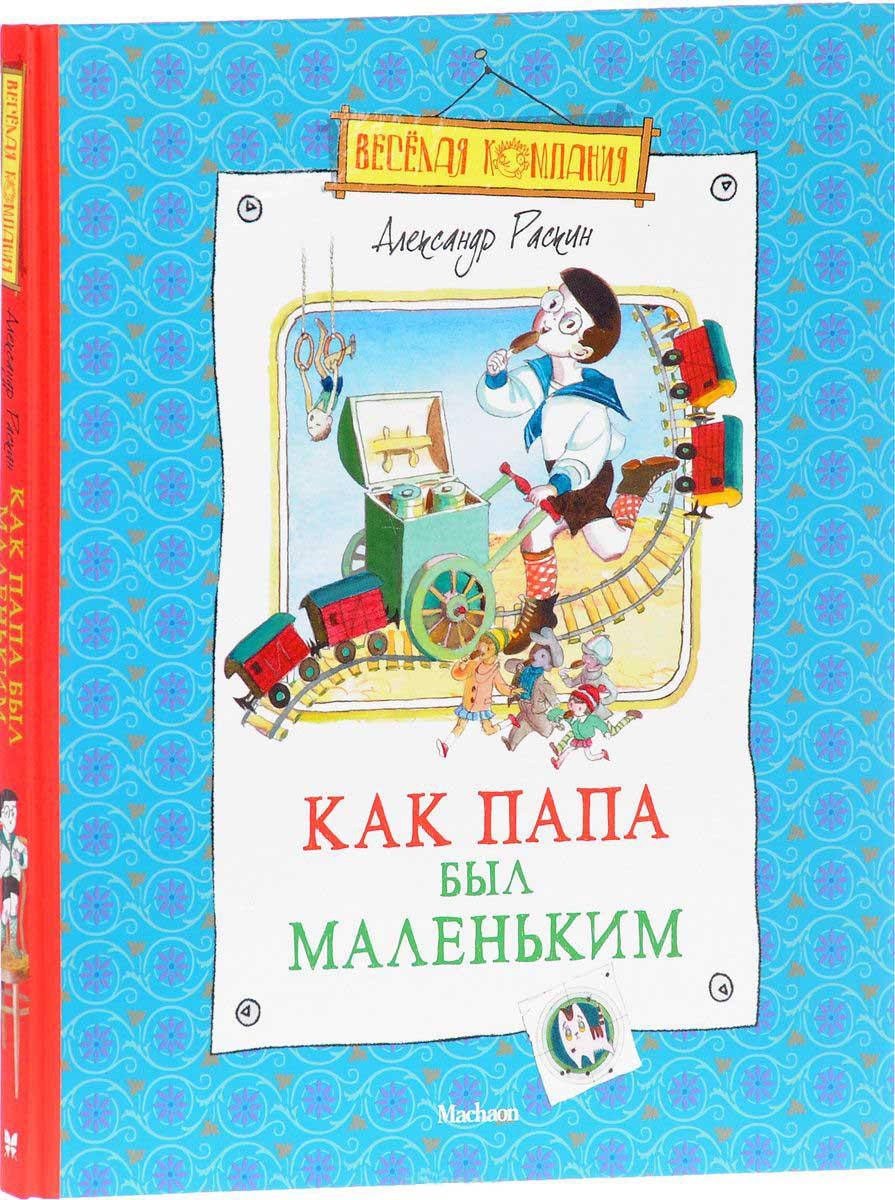 Купить Книга - Как папа был маленьким Раскин А., Махаон