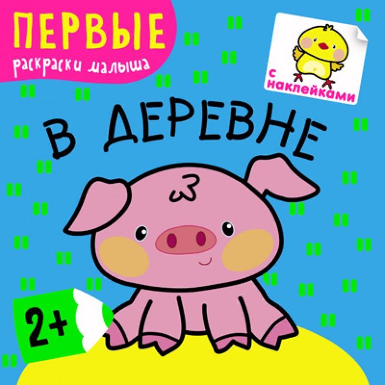 Купить Книга с наклейками - Первые раскраски малыша. В деревне, для детей от 2 лет, Мозаика-Синтез