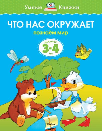 Купить Книга - Что нас окружает - из серии Умные книги для детей от 3 до 4 лет в новой обложке, Махаон
