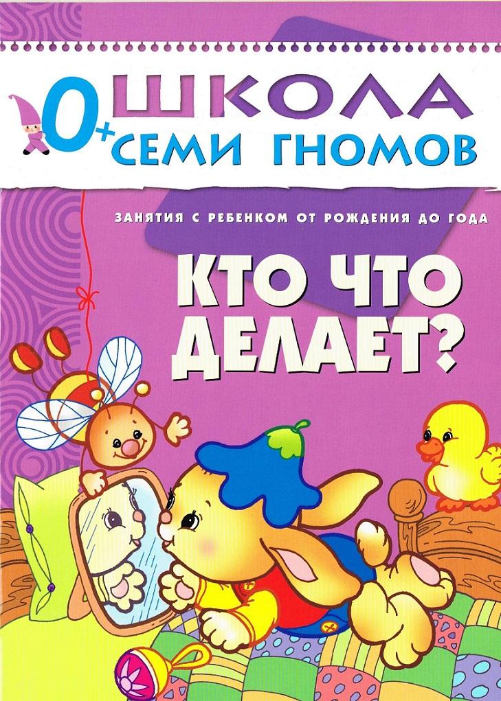Книга из серии Школа Семи Гномов Первый год обучения - Кто что делает?Обучающие книги<br>Книга из серии Школа Семи Гномов Первый год обучения - Кто что делает?<br>