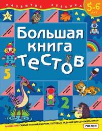 Большая книга тестов. 5-6 летОбучающие книги и задания<br>Большая книга тестов. 5-6 лет<br>