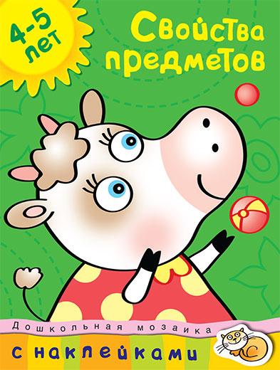 картинка Книга с наклейками Земцова О.Н. - Свойства предметов - из серии Дошкольная мозаика для детей от 4 до 5 от магазина Bebikam.ru