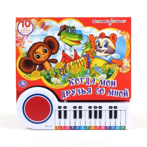 Купить Книга-пианино «Когда мои друзья со мной», Умка