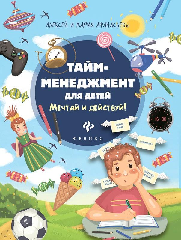 Энциклопедия для малышей: Тайм-менеджмент для детей. Мечтай и действуй!Для детей старшего возраста<br>Энциклопедия для малышей: Тайм-менеджмент для детей. Мечтай и действуй!<br>
