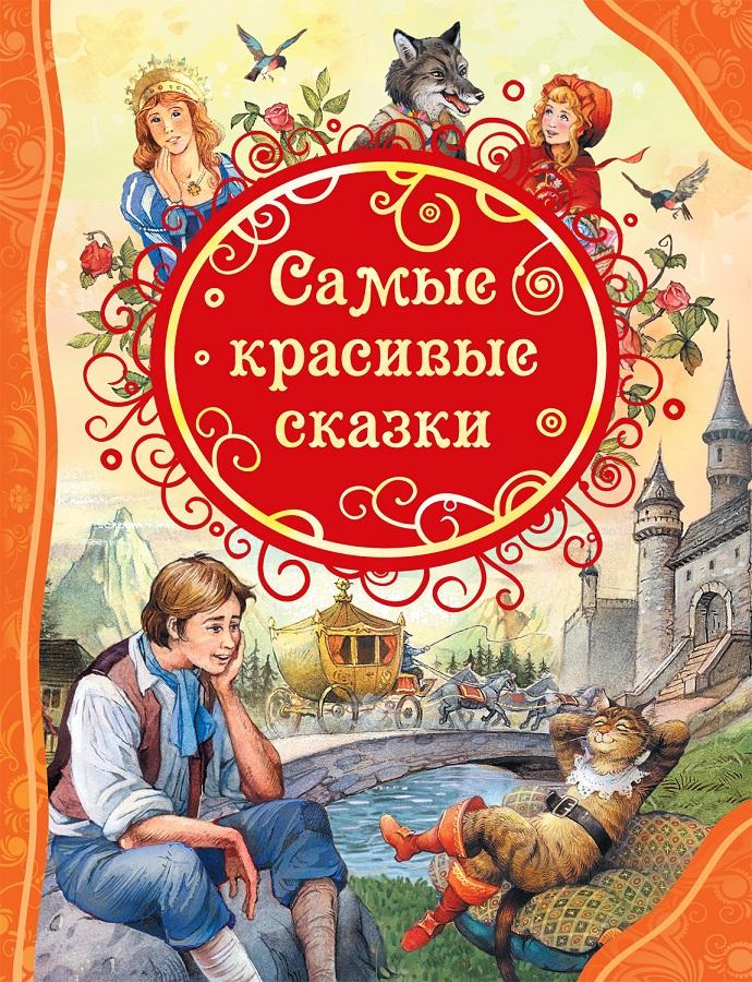 Сборник - Самые красивые сказки