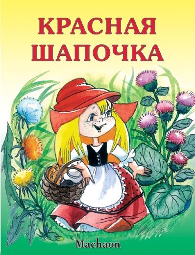 Книга «Красная шапочка» из серии Почитай мне сказкуБибилиотека детского сада<br>Книга «Красная шапочка» из серии Почитай мне сказку<br>