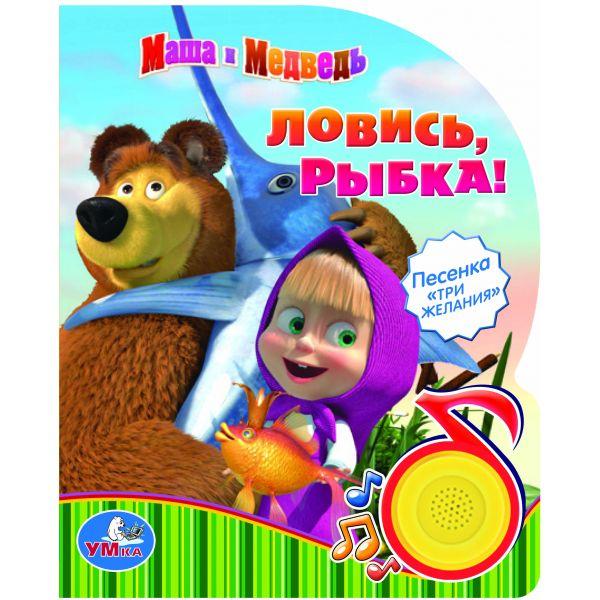 Музыкальная книга: Ловись, рыбка – серия Маша и медведь sim)Книги со звуками<br>Музыкальная книга: Ловись, рыбка – серия Маша и медведь sim)<br>