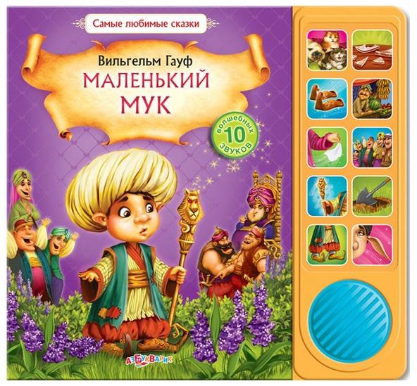 Купить Книга из серии Самые любимые сказки - Маленький Мук, Азбукварик