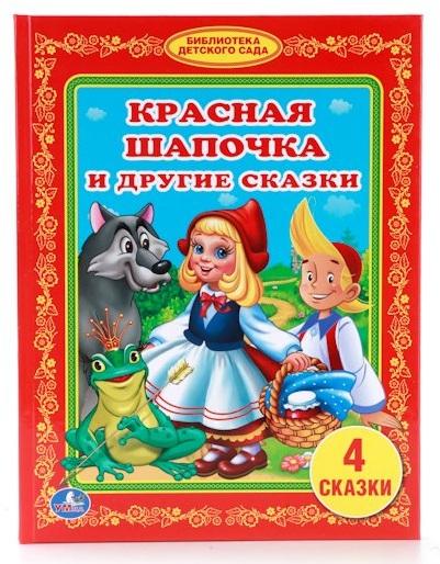 Книга «Красная шапочка и другие сказки» из серии Библиотека детского сада