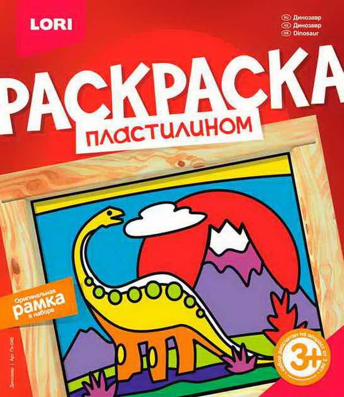 Купить Набор для творчества из серии Раскраска пластилином – Динозавр, ЛОРИ