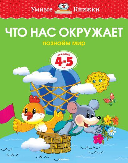 Купить Книга - Что нас окружает - из серии Умные книги для детей от 4 до 5 лет в новой обложке, Махаон