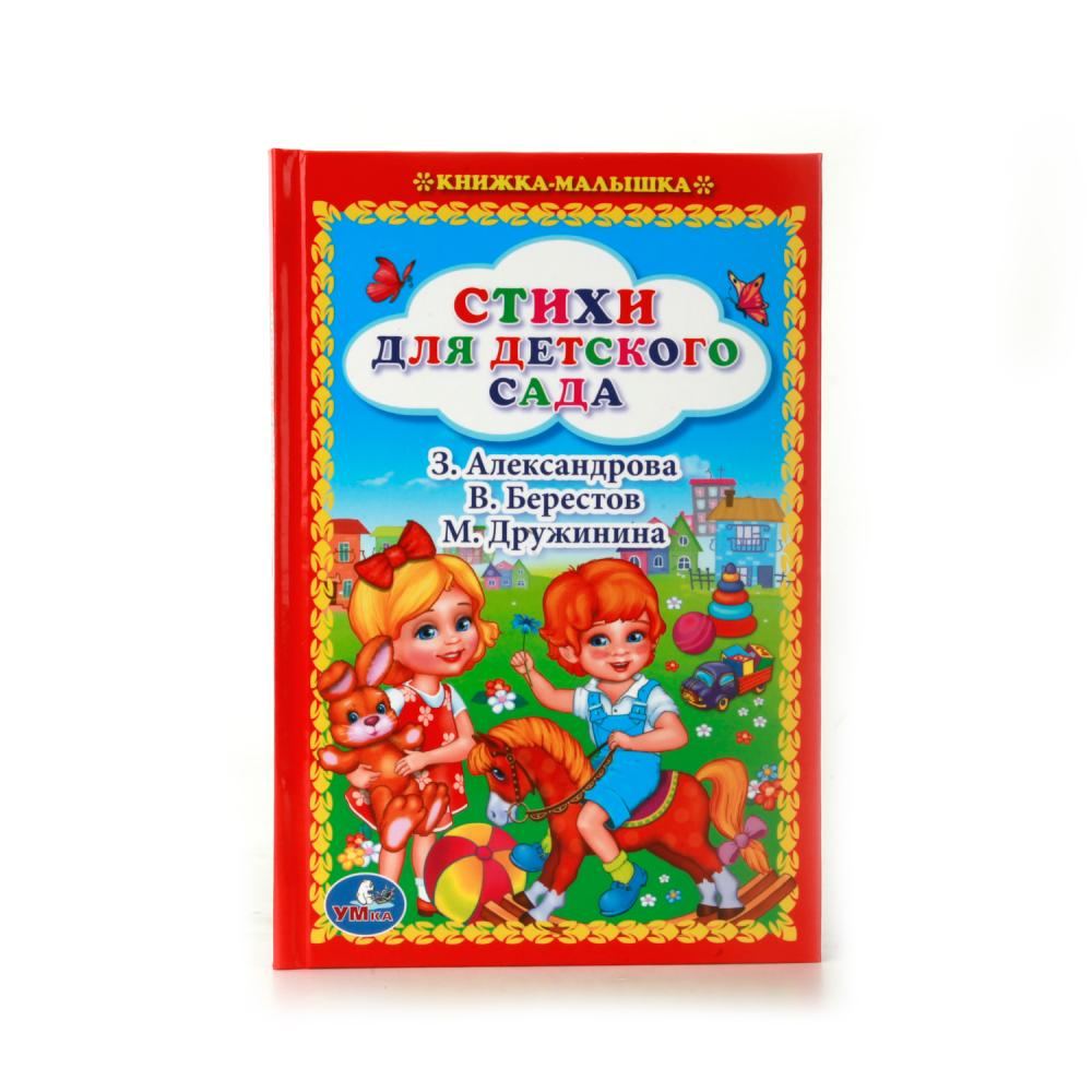 Книжка-малышка Стихи для детского сада, Умка  - купить со скидкой