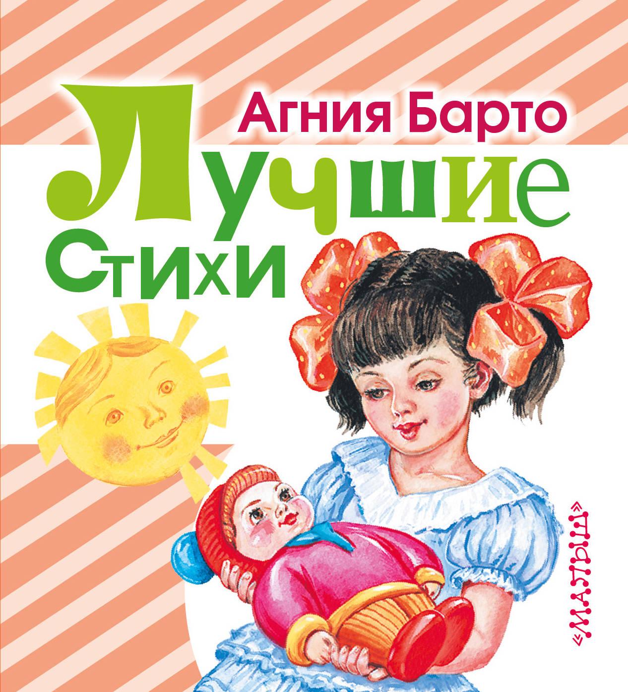 Купить Книга А. Барто - Лучшие стихи, АСТ