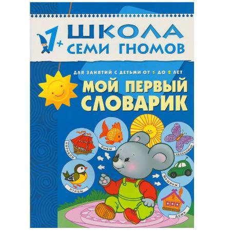 Книга из серии Школа Семи Гномов Второй год обучения - Мой первый словарикОбучающие книги<br>Книга из серии Школа Семи Гномов Второй год обучения - Мой первый словарик<br>