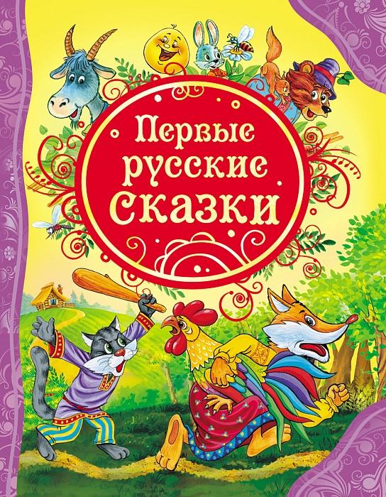 Книга Первые русские сказкиСерия Все лучшие сказки ( с 3 лет)<br>В книгу вошли:<br> <br>- Золотое яичко,<br> <br>- Репка,<br> <br>- Колобок,<br> <br>- Теремок,<br> <br>- Петушок- золотой гребешок и другие.<br>