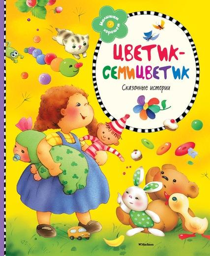 картинка Книга «Цветик-семицветик» в новом оформлении из серии Малышам о хорошем от магазина Bebikam.ru
