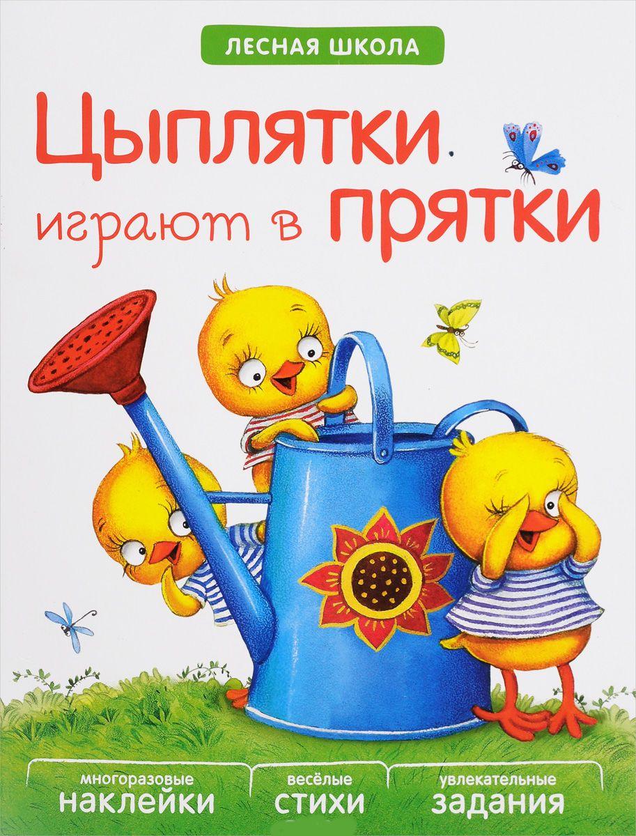 Книга с многоразовыми наклейками - Лесная школа. Цыплятки играют в пряткиРазвитие Речи. Говорим правильно<br>Книга с многоразовыми наклейками - Лесная школа. Цыплятки играют в прятки<br>