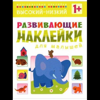 Книга с развивающими наклейками для малышей Высокий-низкийРазвивающие наклейки<br>Книга с развивающими наклейками для малышей Высокий-низкий<br>