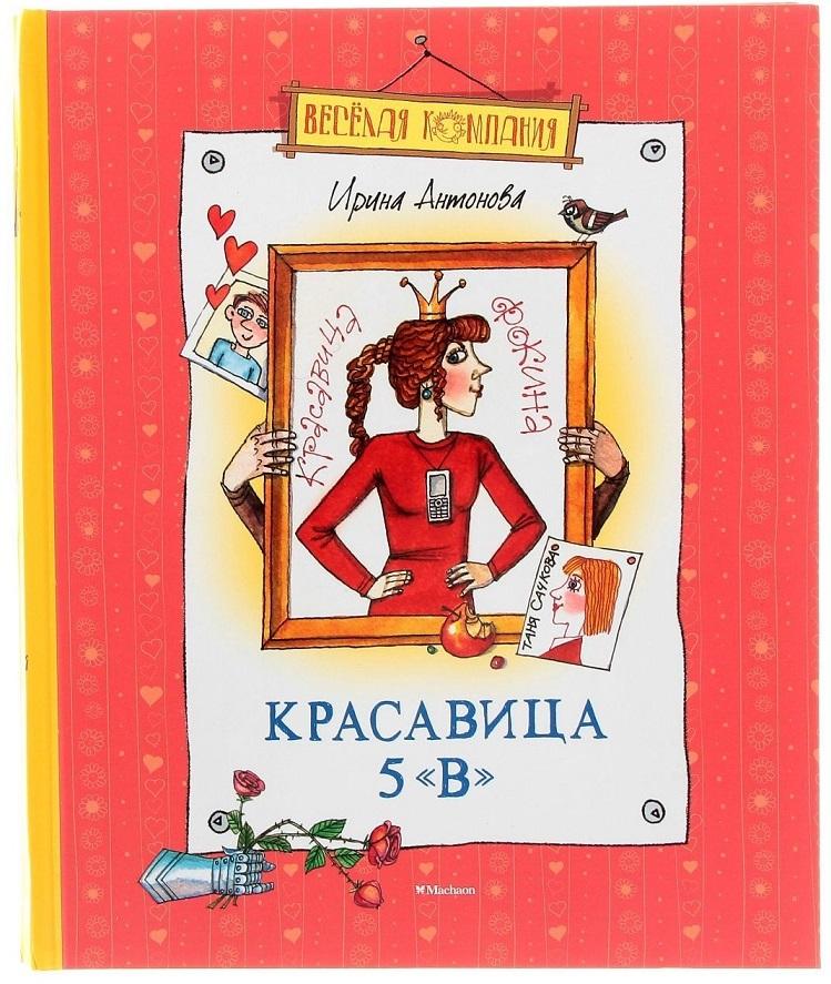 Книга И. Антонова – Красавица 5 ВКлассная классика<br>Книга И. Антонова – Красавица 5 В<br>