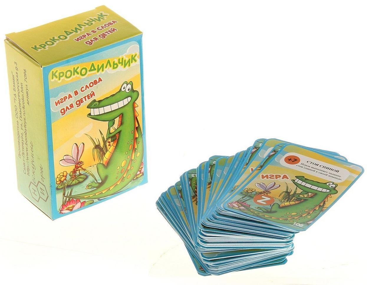 Игра в слова для детей – КрокодильчикРазвивающие<br>Игра в слова для детей – Крокодильчик<br>
