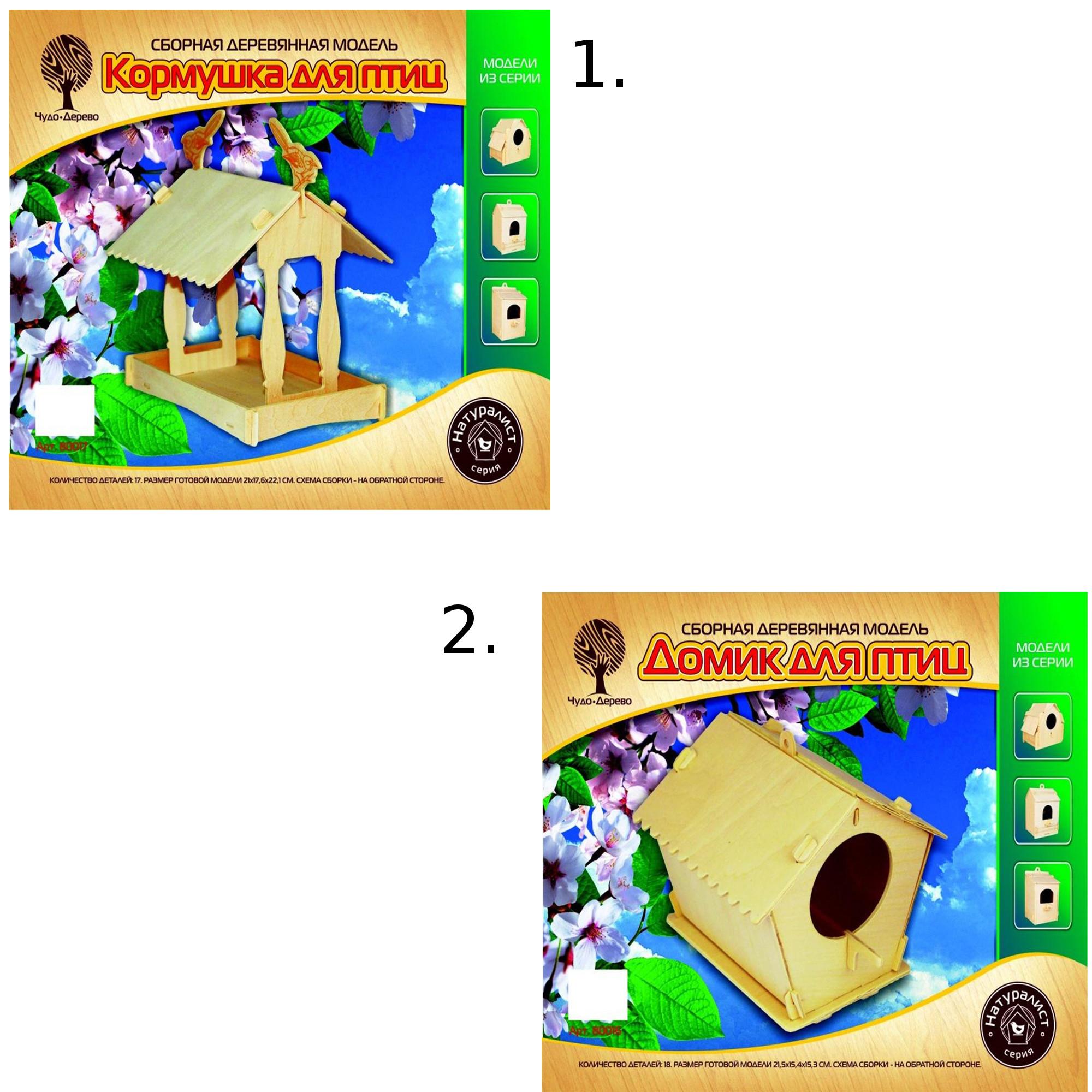 Модель деревянная сборная Кормушка II / Скворечник, 4 пластиныДомики, кормушки для птиц<br>Модель деревянная сборная Кормушка II / Скворечник, 4 пластины<br>