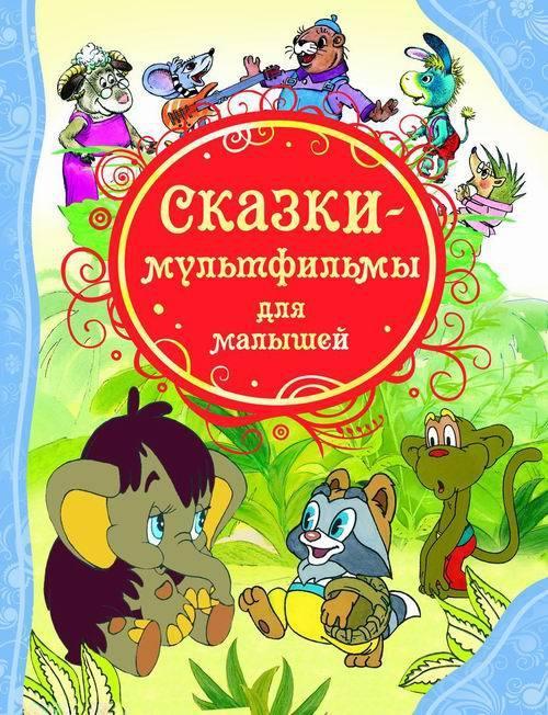 Книга Сказки-мультфильмы для малышейСерия Все лучшие сказки ( с 3 лет)<br><br>