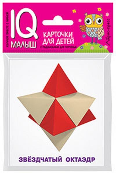 Карточки из серии Умный малыш - Звёздчатые формы, с подсказками для взрослыхРазвивающие пособия и умные карточки<br>Карточки из серии Умный малыш - Звёздчатые формы, с подсказками для взрослых<br>
